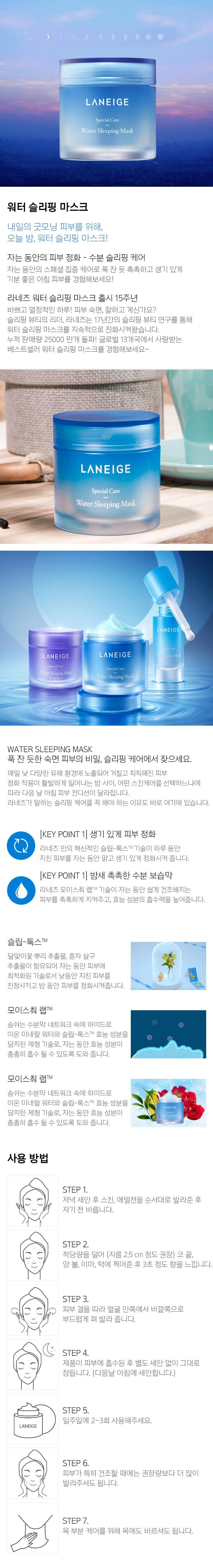 라네즈 워터 슬리핑 마스크 25ml (소용량)