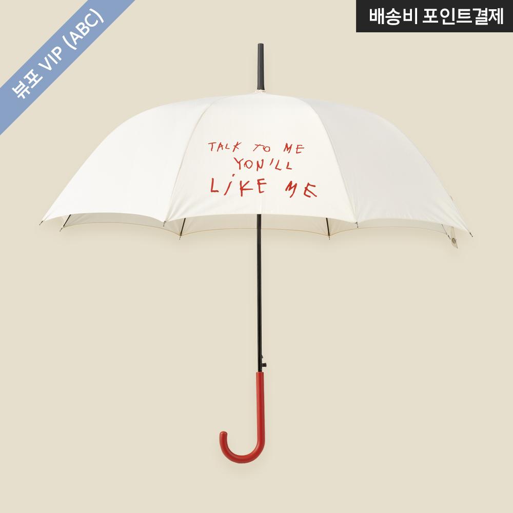 뷰티포인트x코코카피탄 우산 VIP 전용  (배송비 포인트 결제 )