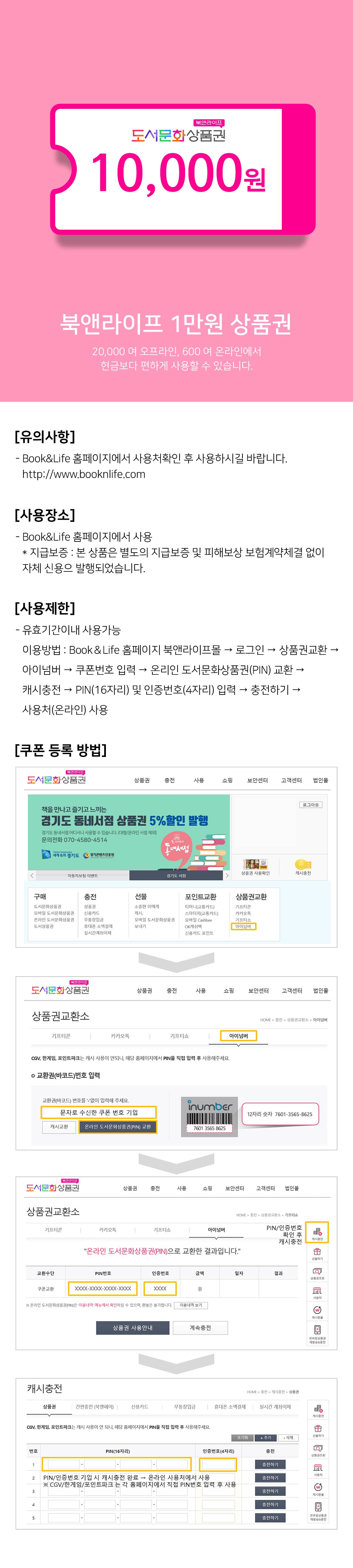 북앤라이프 온라인 도서문화상품권 1만원권