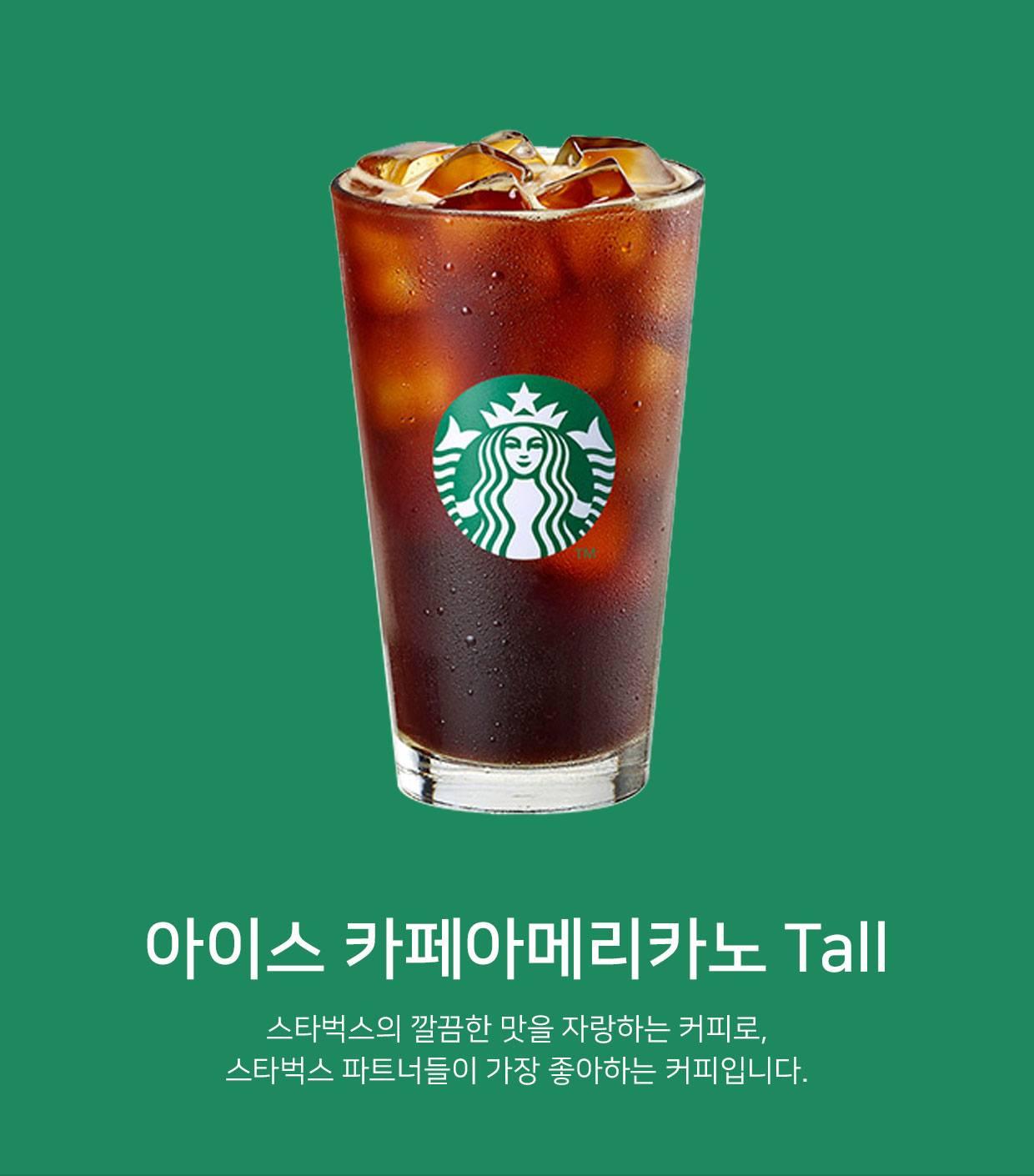 스타벅스 카페아메리카노 Tall 교환권