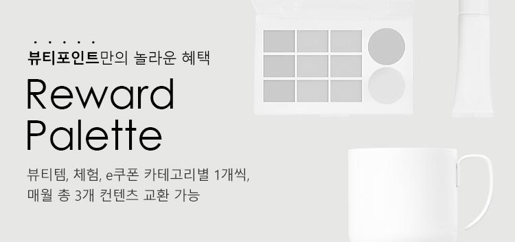 뷰티포인트만의 놀라운 혜택 Reward Palette 뷰티템, 체험 e쿠폰 카테고리별 1개씩, 매월 총 3개 컨텐츠 교환 가능