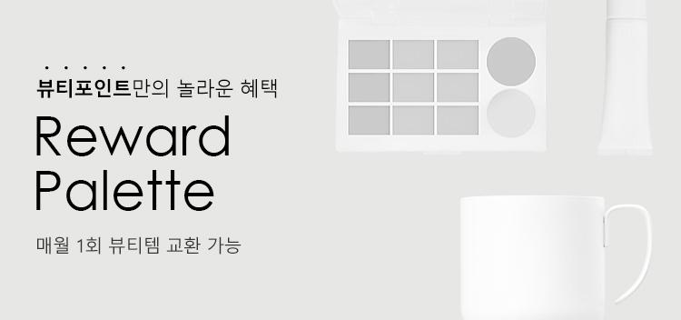 뷰티포인트만의 놀라운 혜택 Reward Palette 매월 1회 뷰티템 교환 가능